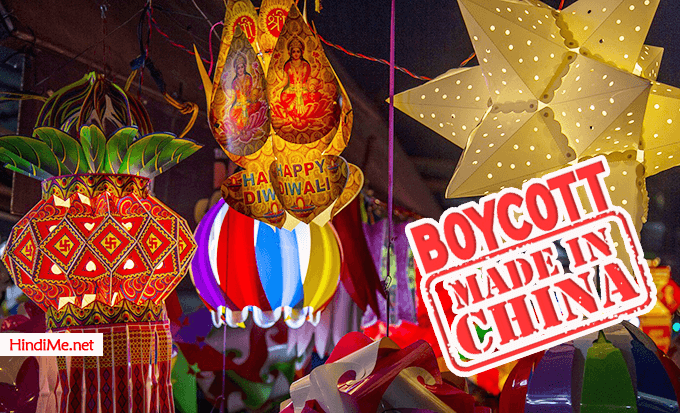 Boycott Chinese Products in India